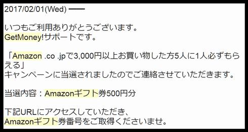 Amazonギフト券の当選メール