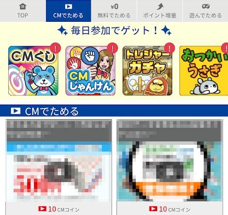 ゲットマネーのCM動画