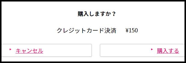 購入するボタン