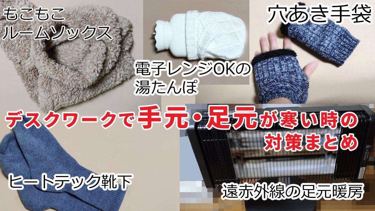 デスクワークの手元足元暖房