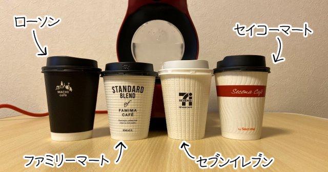ドルチェグストとコンビニコーヒーの比較