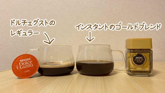ドルチェグストとインスタントコーヒー