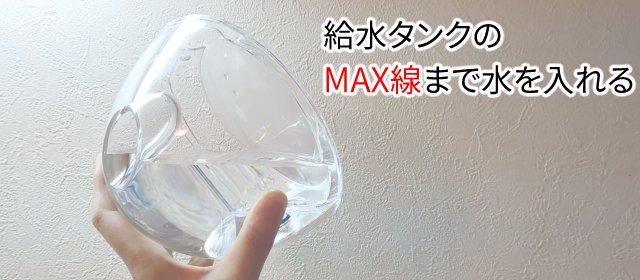 給水タンクMAXまで水を入れる