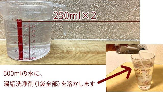 洗浄剤を溶かす