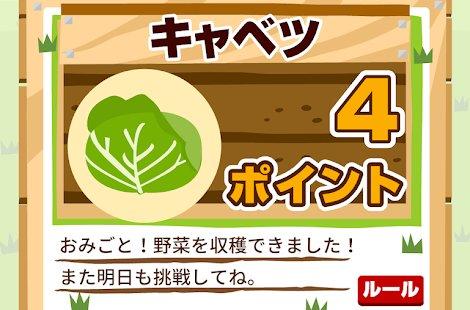 ECナビの野菜ゲーム