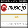 [音楽配信]music.jpを使ってみた感想!良い評判まとめ