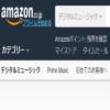 [音楽配信]Amazonで音楽のダウンロード購入をしてみた結果