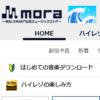 [音楽配信]mora(モーラ)の買い方!ハイレゾ音源なのに音質一緒